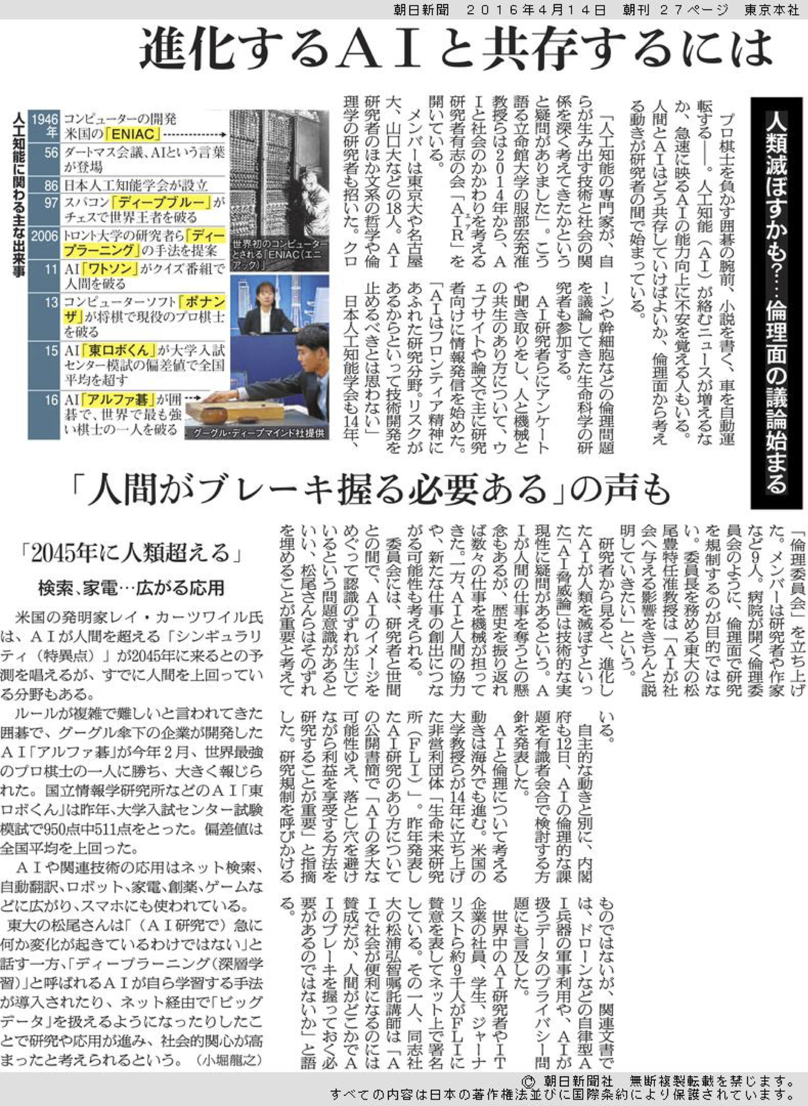 AIR-AsahiPaper-Article-20160414